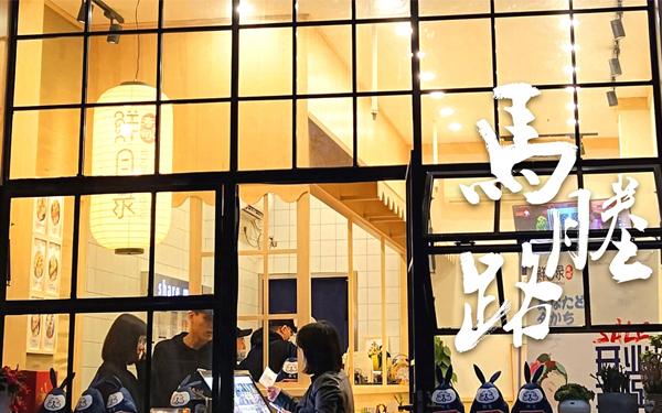 人均20+,马塍路上这家寿司店有着11年不变的好味道!