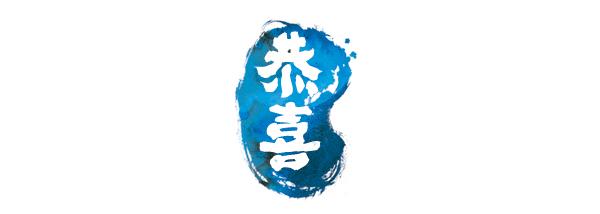 湖南寿司加盟