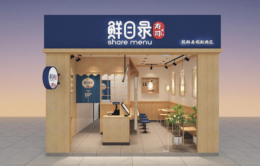 欢迎光临!恭喜鲜目录寿司濮阳安居街店隆重开业!