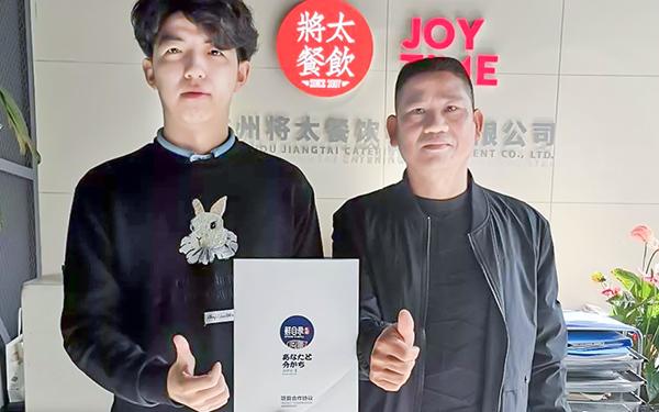 恭喜广东珠海吴总签约鲜目录寿司!