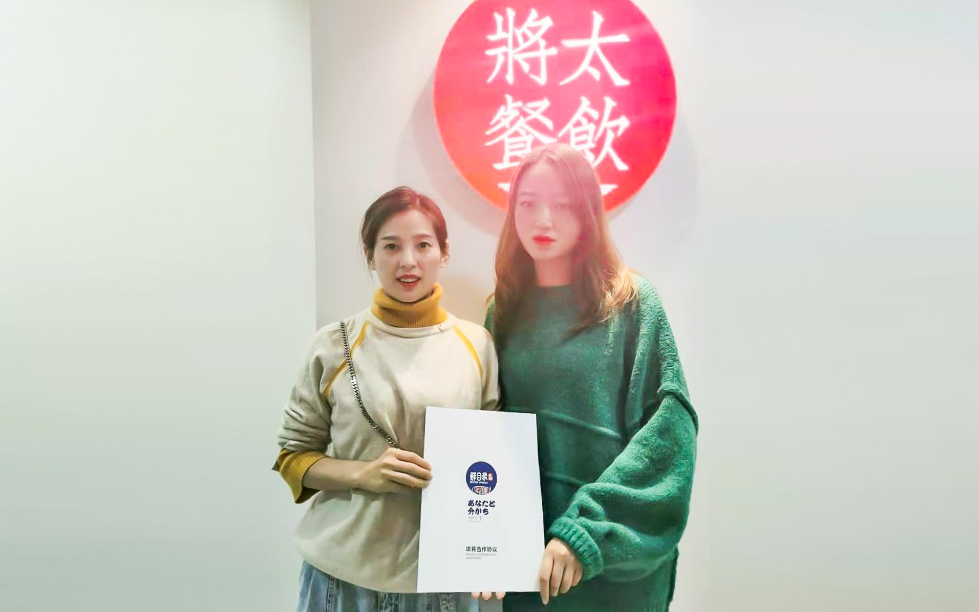 恭喜浙江杭州蒋女士签约鲜目录寿司!
