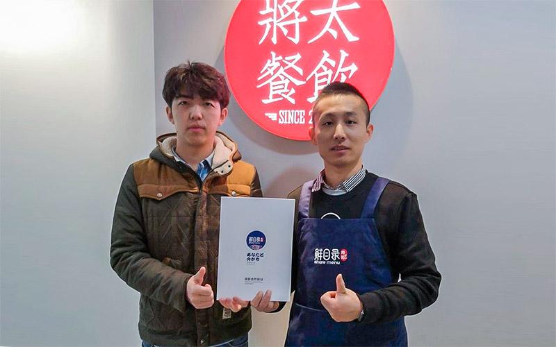 恭喜福建福州柳先生签约鲜目录寿司!
