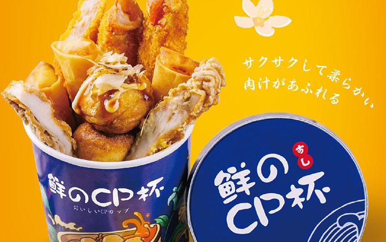 寿司CP丨喝完这口汤,我又初恋了