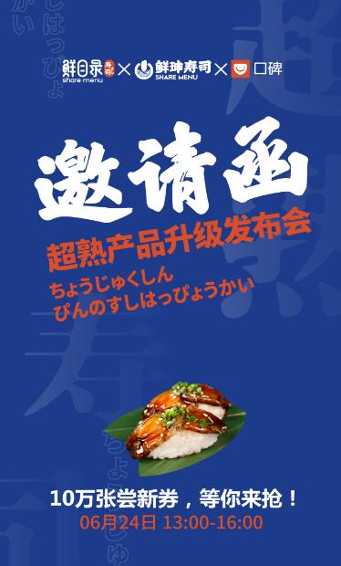 鲜目录寿司推出全新概念超熟寿司,百万优惠等你来!