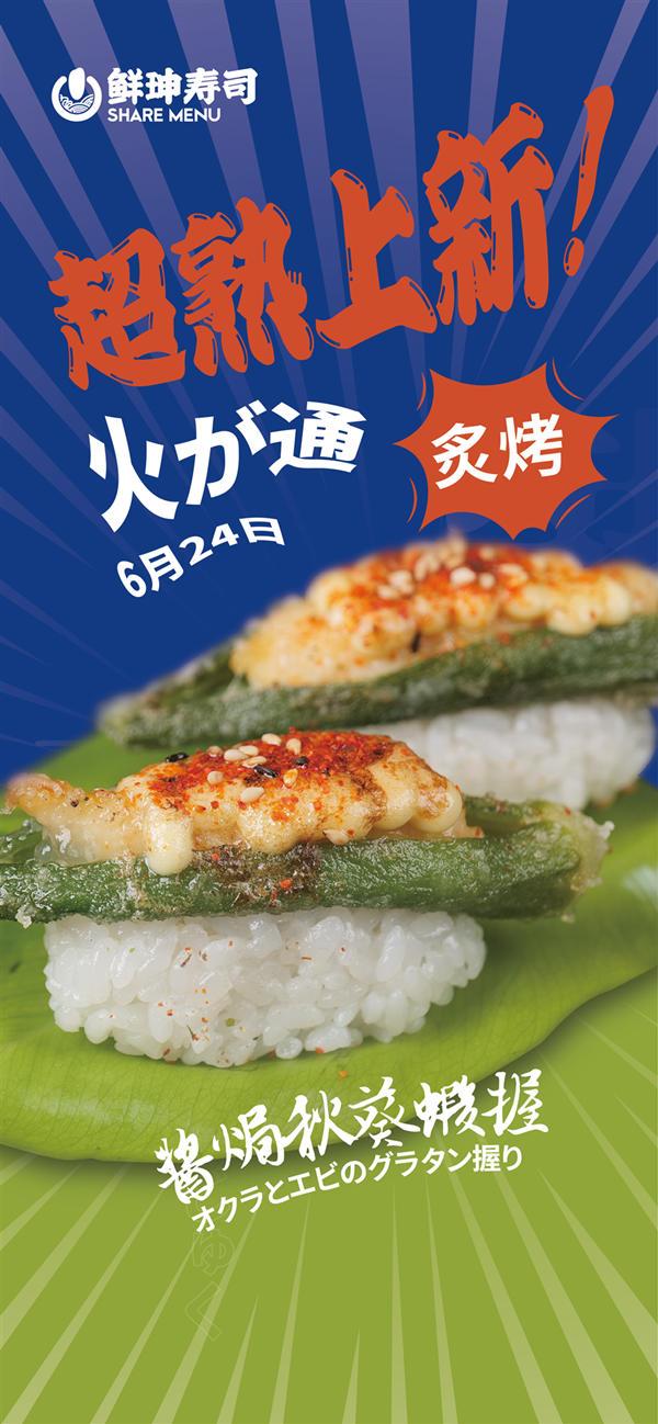鲜目录为您带来更具特色的超熟寿司产品