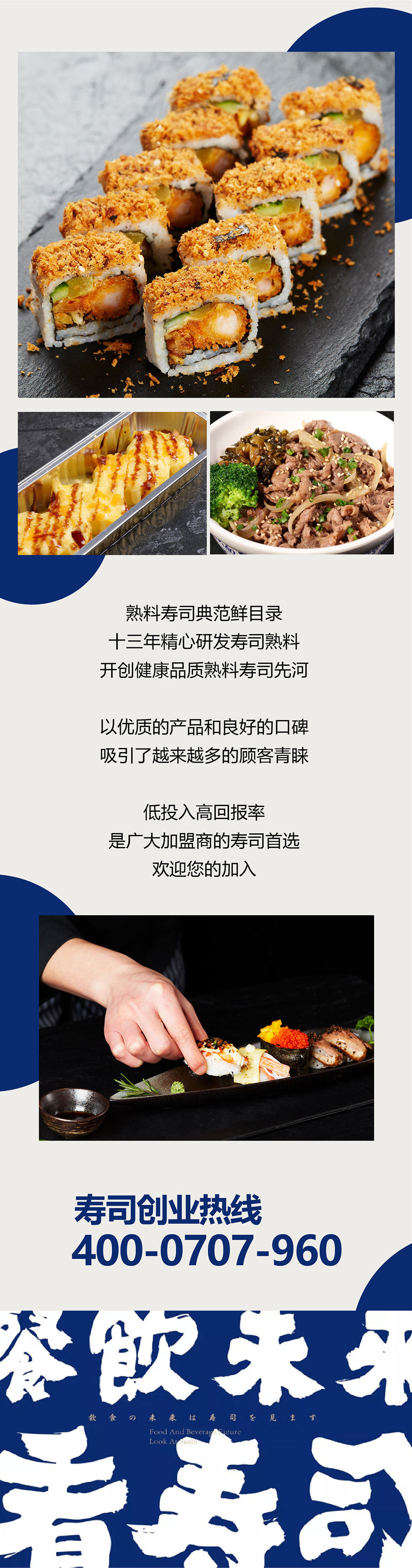 黑龙江寿司加盟