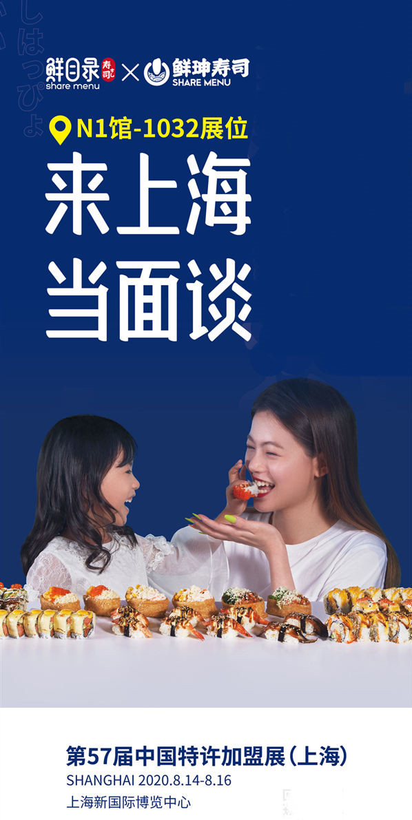 鲜目录寿司在中国特许加盟展上海站等你