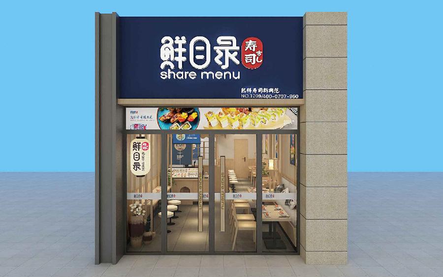 恭喜【南昌中骏尚城店】鲜目录寿司开业