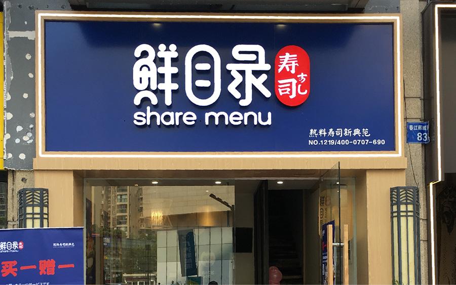 鲜目录新店▸ 【杭州滨江天街店】开业大