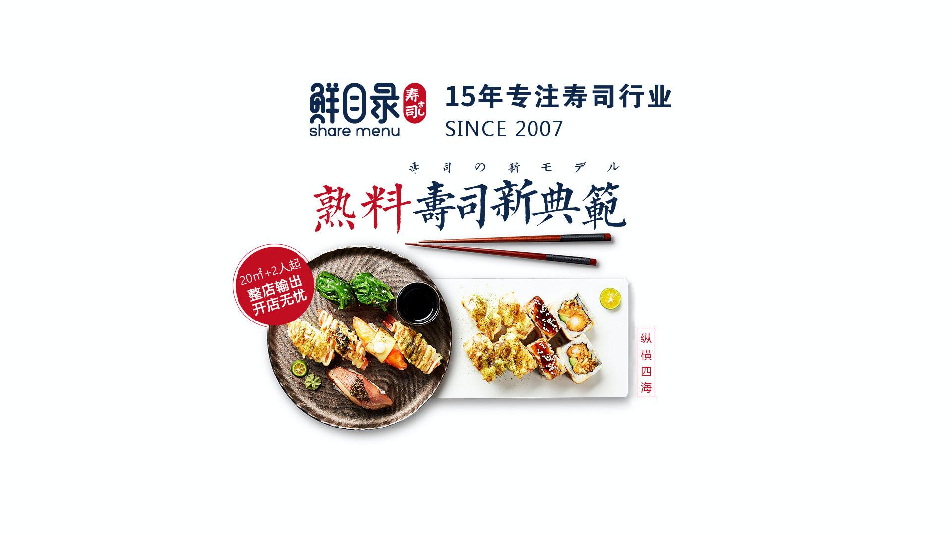 寿司品牌加盟