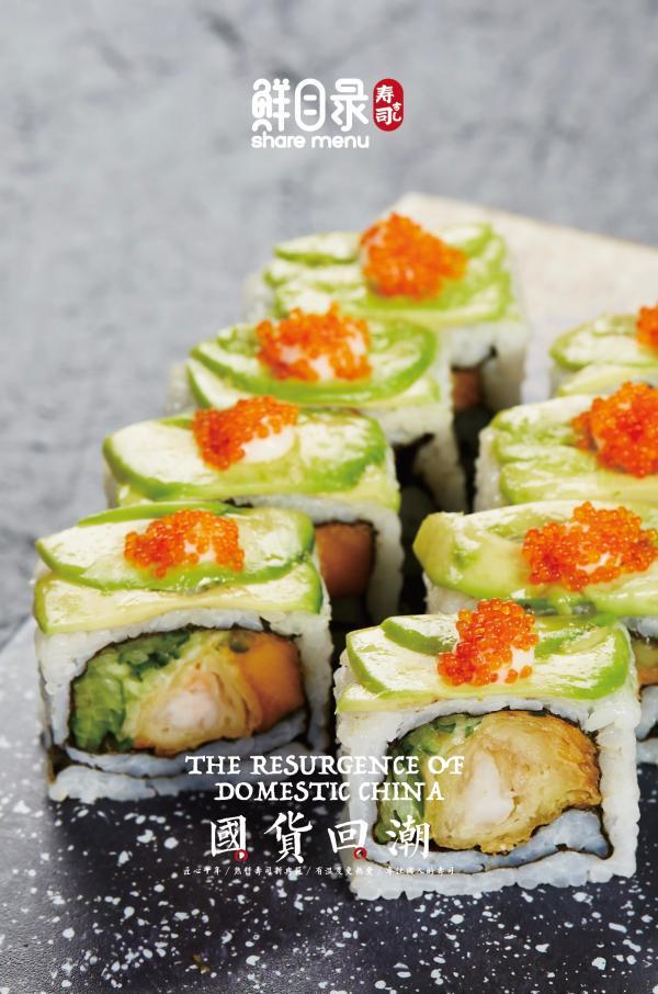 鲜目录寿司招商加盟,投资只需几万元
