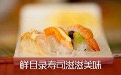 鲜目录寿司滋滋美味