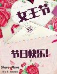38女王节,鲜目录寿司任性买买买!
